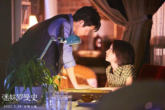 《迷妹罗曼史》曝全新剧照 周冬雨魏晨甜蜜恋爱