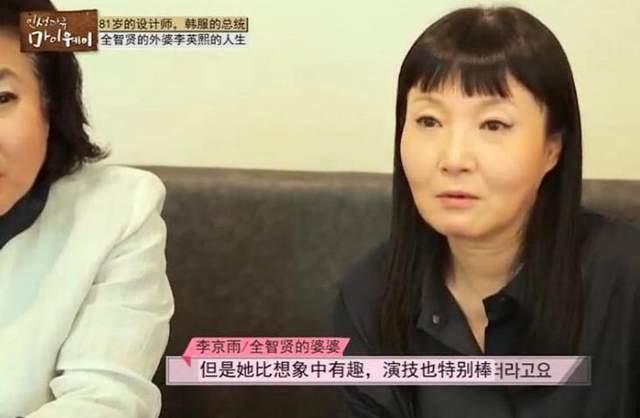 网曝全智贤将离婚?婆婆发文斥责造谣离婚者