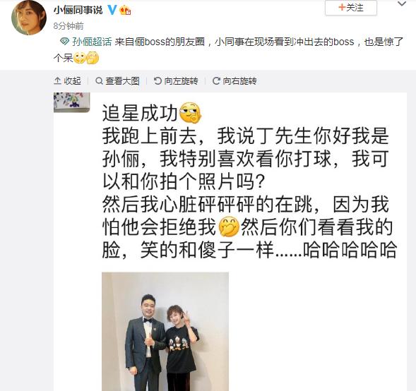 """我要评论   孙俪成功""""追星""""丁俊晖 晒合照自曝心脏砰砰跳"""