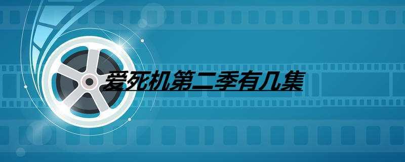 《【摩臣电脑版登陆地址】爱死机第二季有几集》
