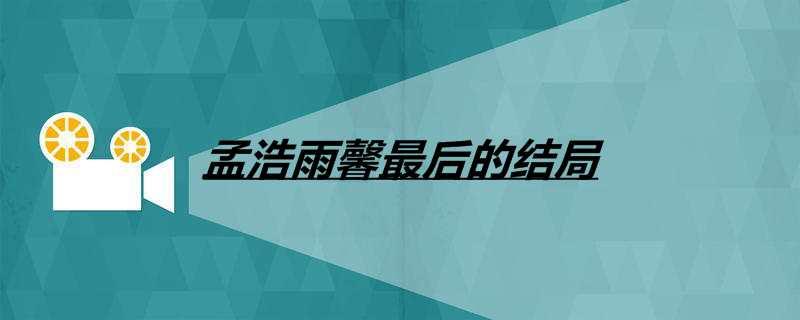 《【摩臣app登录】孟浩雨馨最后的结局》