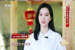 新闻联播里的刘诗诗是真的根正苗红,吴奇隆唱歌刘诗诗献花是怎么回事