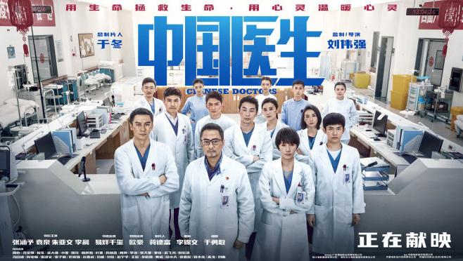 《中国医生》曝新特辑 抗疫一线医务人员真情推荐