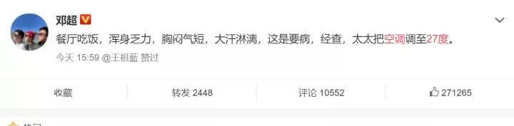 """""""邓超吐槽孙俪空调开到27度""""上热搜"""