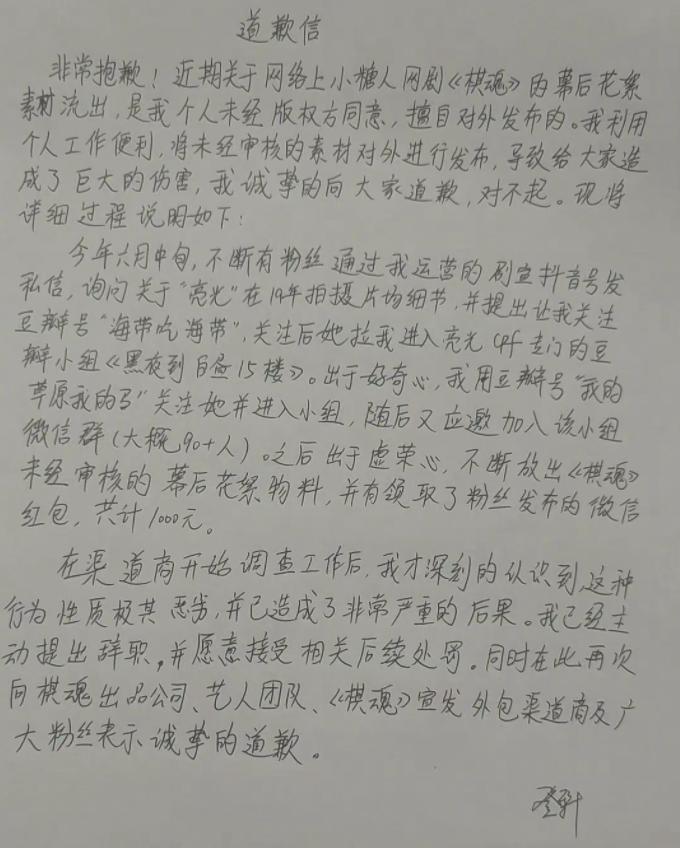 《棋魂》工作人员承认利用工作便利泄露花絮,手写道歉信