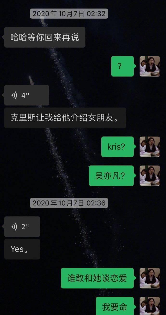 陈怡凡回复吴亦凡让人介绍女朋友 陈怡凡是谁和吴亦凡什么关系?