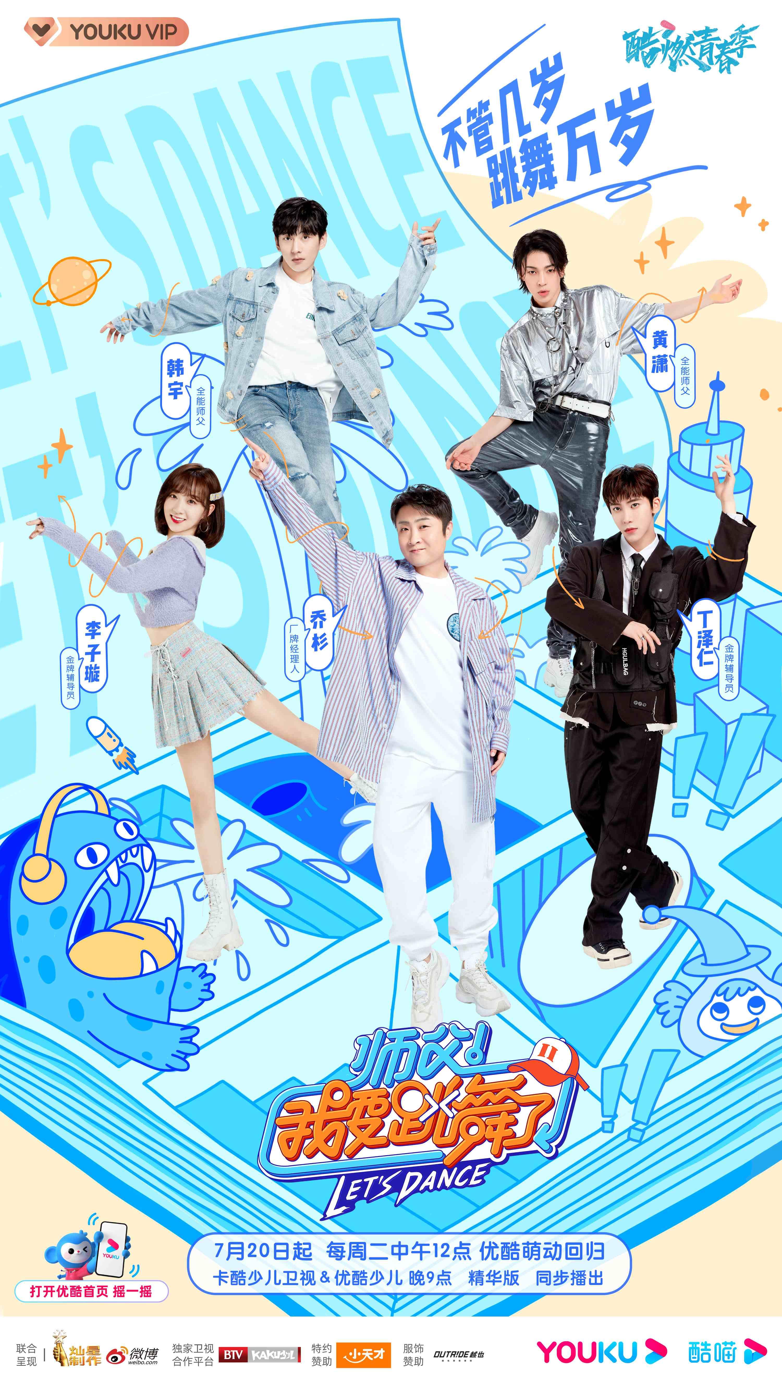 优酷《师父!我要跳舞了2》今日开播!乔杉、李子璇、丁泽仁带萌娃跳舞(图1)