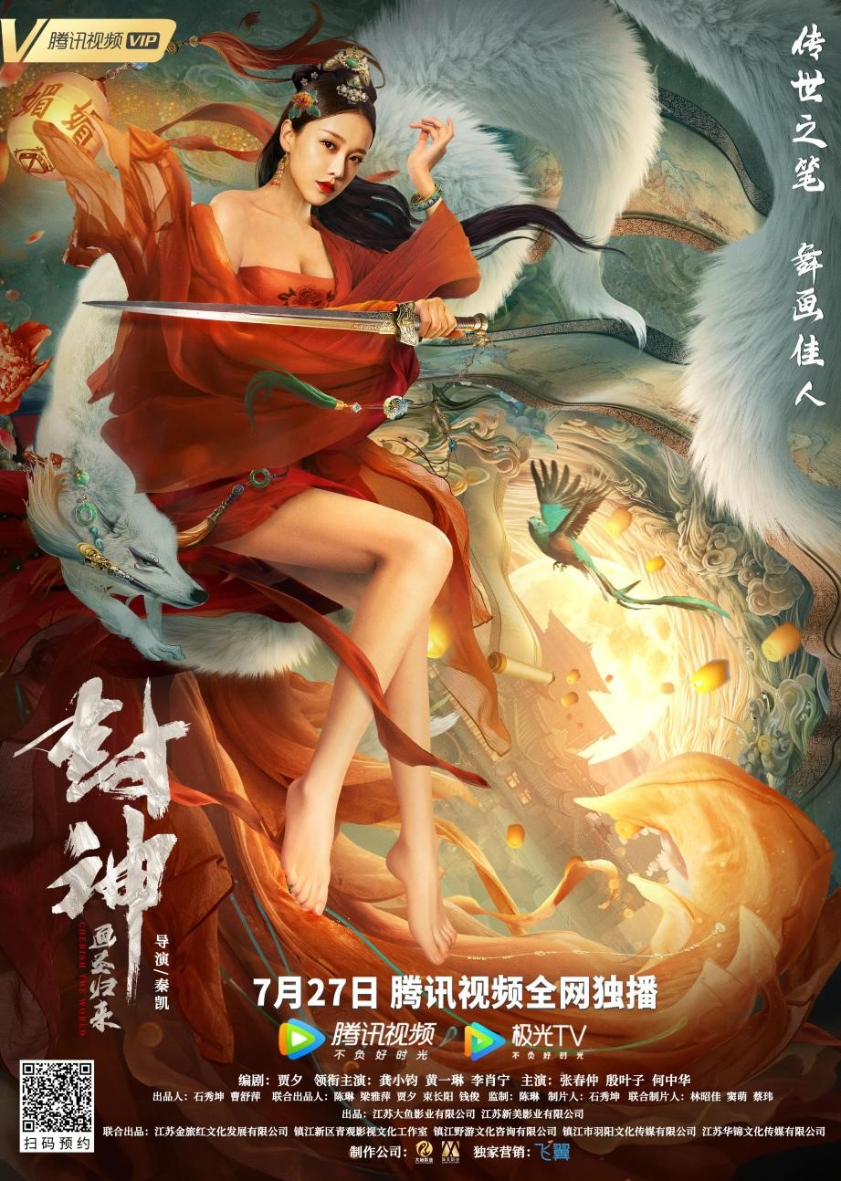 《封神:画圣归来》定档7月27日 一代画圣传奇再现绝美唐风开启东方玄幻