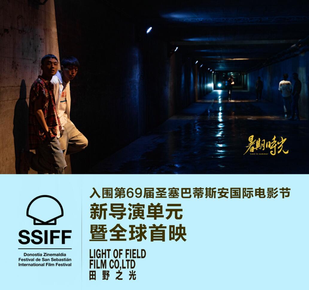 阳博主演电影《暑期时光》入围圣塞巴斯蒂安国际电影节