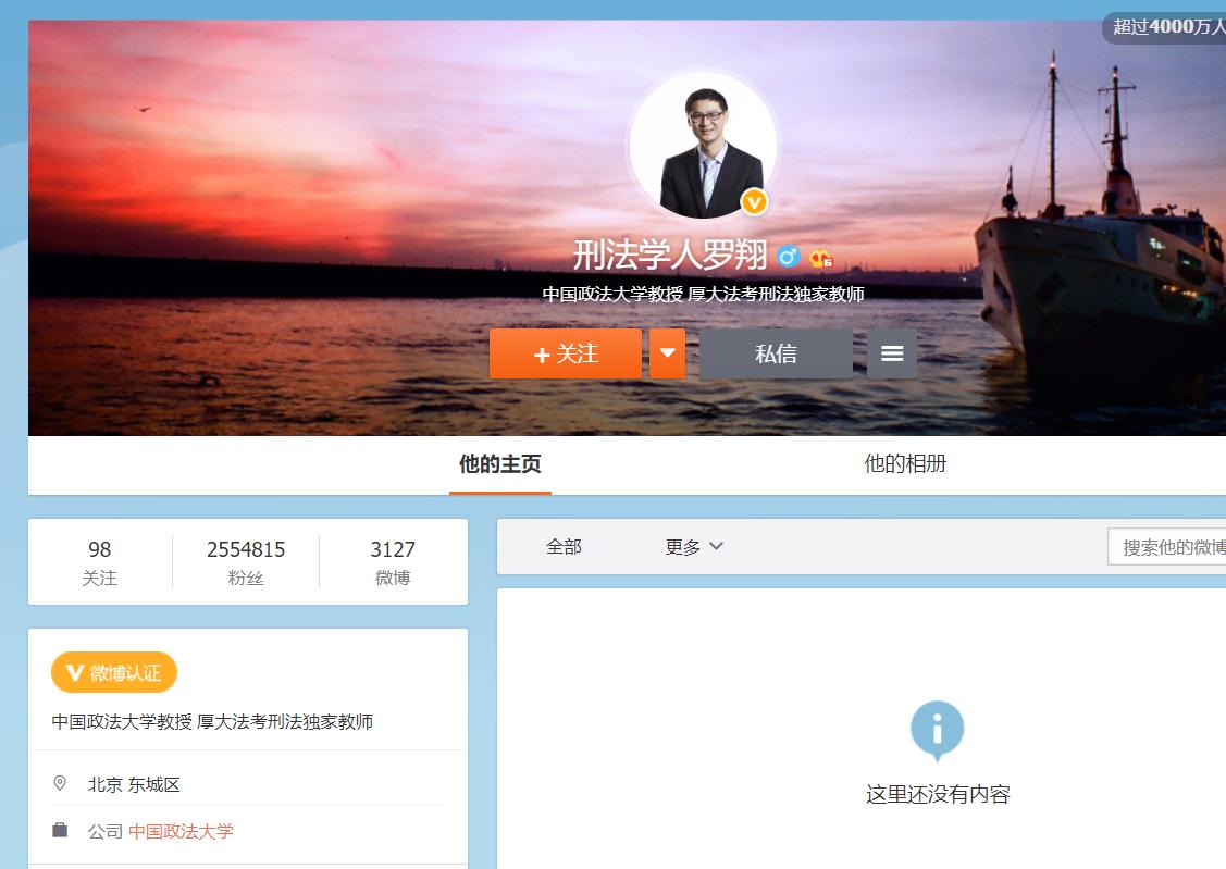 光辉娱乐官方网址涉性侵养女风波的鲍毓明被炸号,曾碰瓷罗翔,网友:恶人自有天收