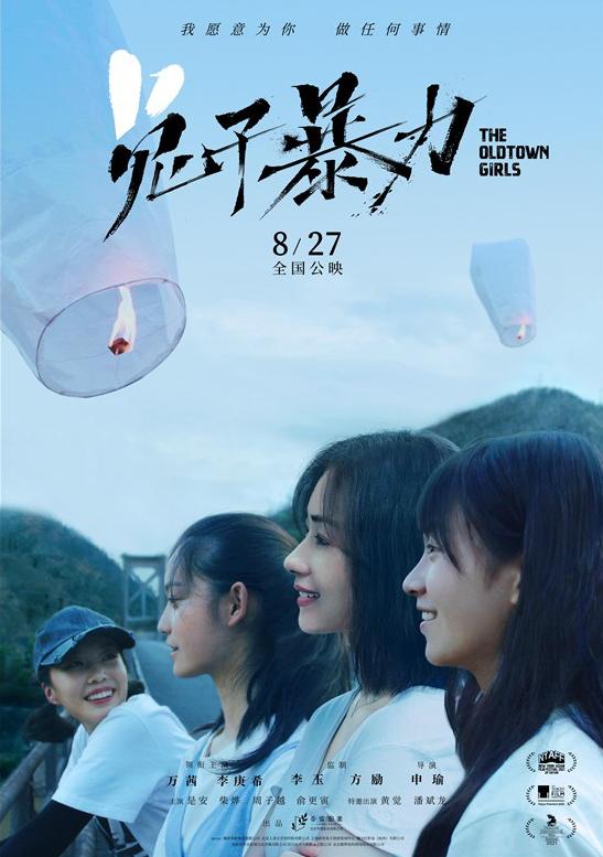 电影《兔子暴力》曝全新海报 万茜李庚希放飞心愿