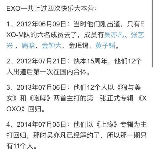 EXO参与录制的四期快本被下架原因是什么?EXO上过哪几期快乐大本营?