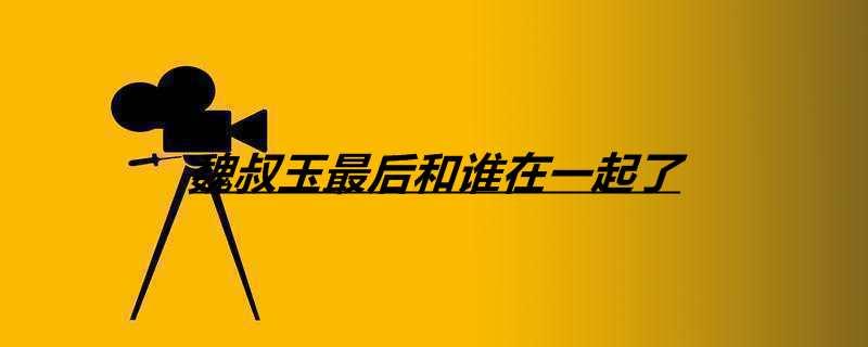 《【摩臣娱乐app登录】魏叔玉最后和谁在一起了》