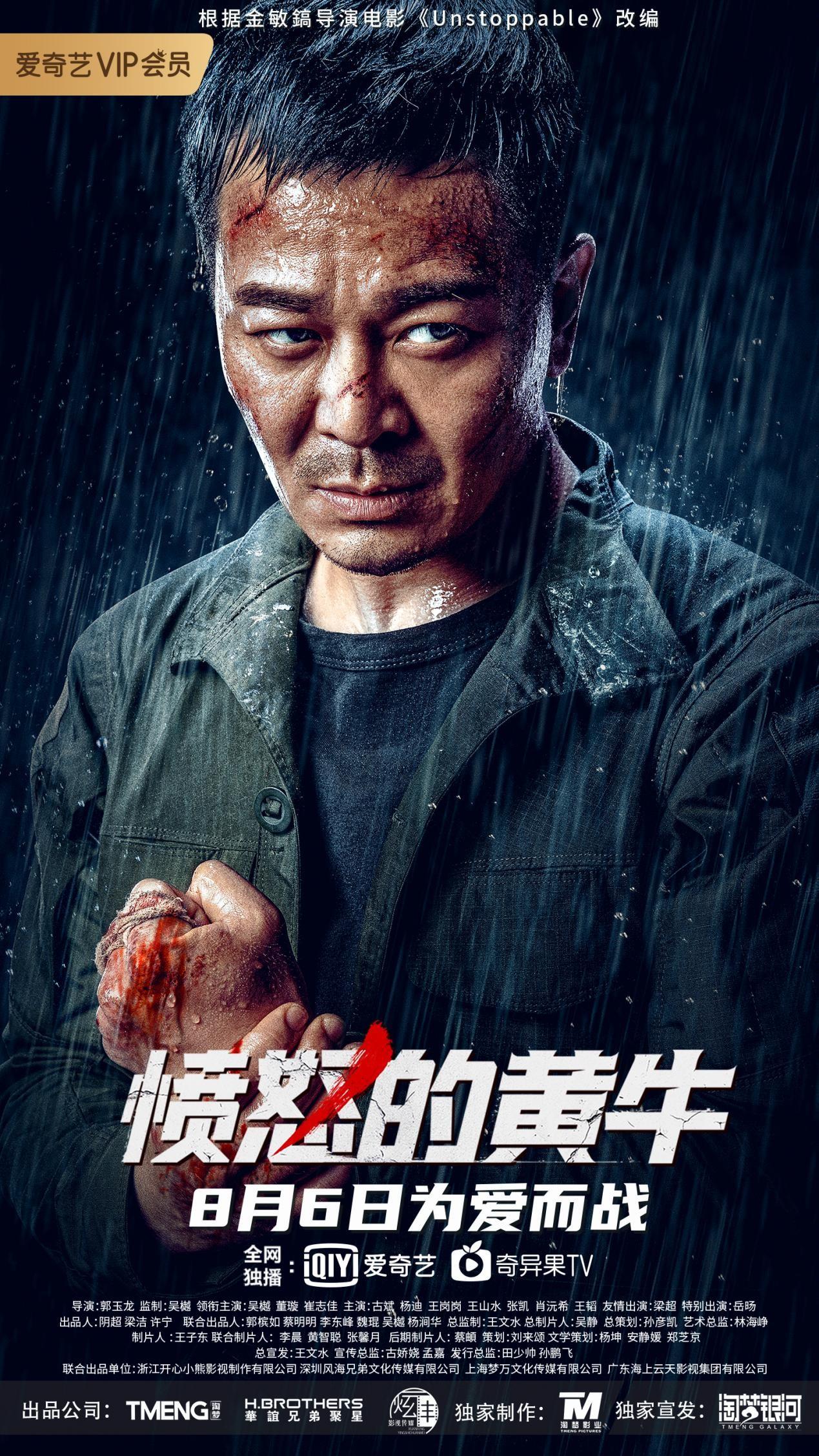 《愤怒的黄牛》今日上线!吴樾董璇崔志佳领衔主演 三大看点全揭秘
