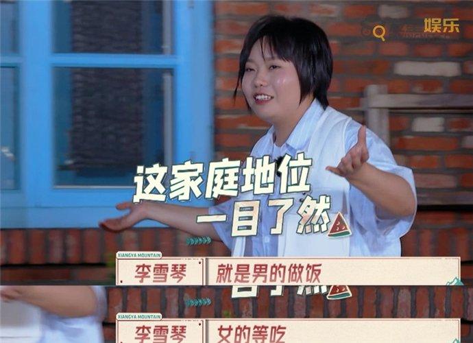 李雪琴称在东北男的做饭女的等吃 夸赞要嫁就嫁东北男人