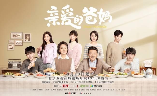 《【摩臣app登录】《亲爱的爸妈》定档810 闫妮王砚辉开启幸福新篇章》