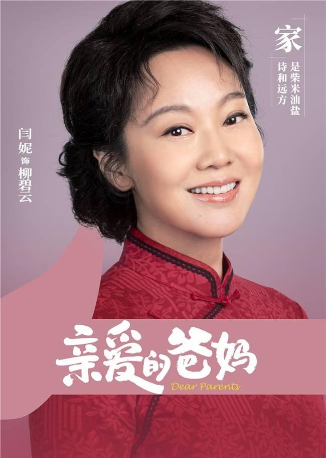 《亲爱的爸妈》今晚开播 闫妮王砚辉演绎动人亲情