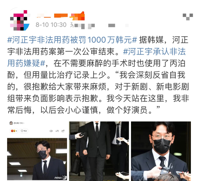 河正宇因涉嫌非法使用麻醉药出庭:深深地后悔