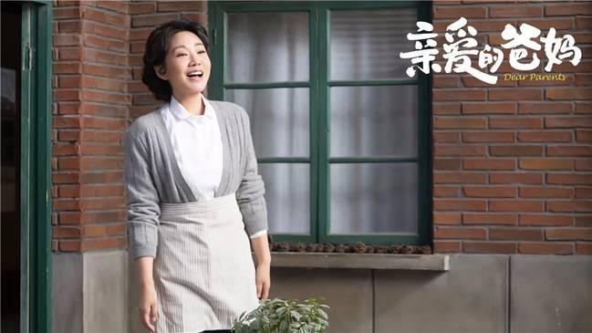 《亲爱的爸妈》闫妮王砚辉重新定义中国式家庭关系