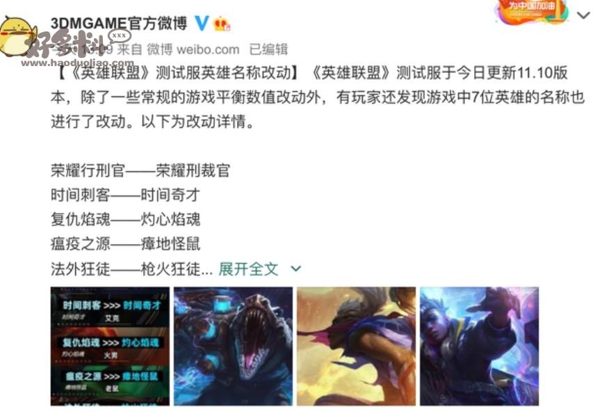 【美天棋牌】英雄联盟修改7名英雄称号 瘟疫之源改名瘴地怪鼠