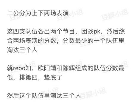 披荆斩棘的哥哥二公淘汰名单疑似曝光:刘端端、欧阳靖和陈辉被淘汰