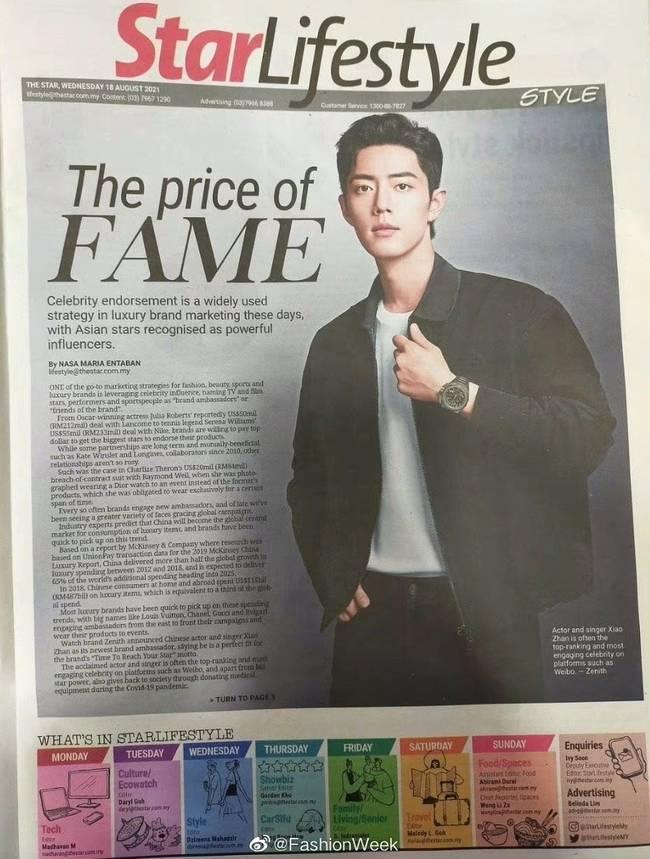 啥情况啊?肖战登马来西亚报纸头条