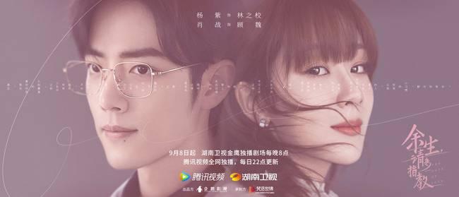 《余生,请多指教》定档98杨紫肖战演绎治愈型爱情