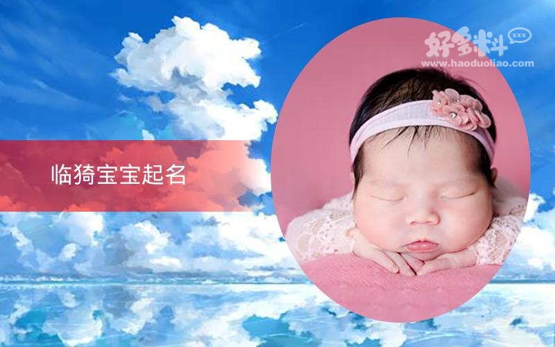 【美天棋牌】临猗宝宝起名 28年起名经验 国学起名新势力