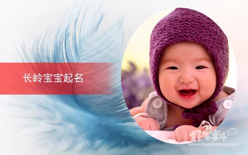 长岭宝宝起名 19年起名经验 国学起名新势力