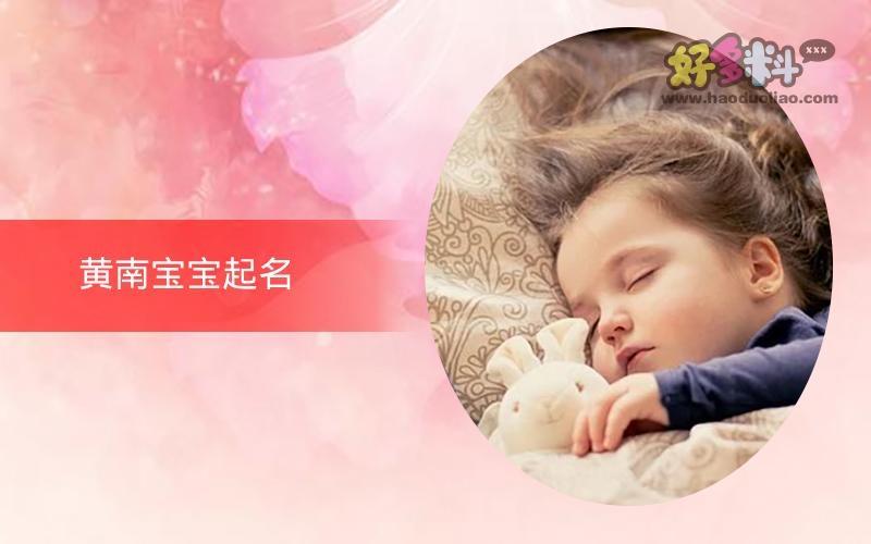 黄南宝宝起名 21年起名经验 国学起名新势力