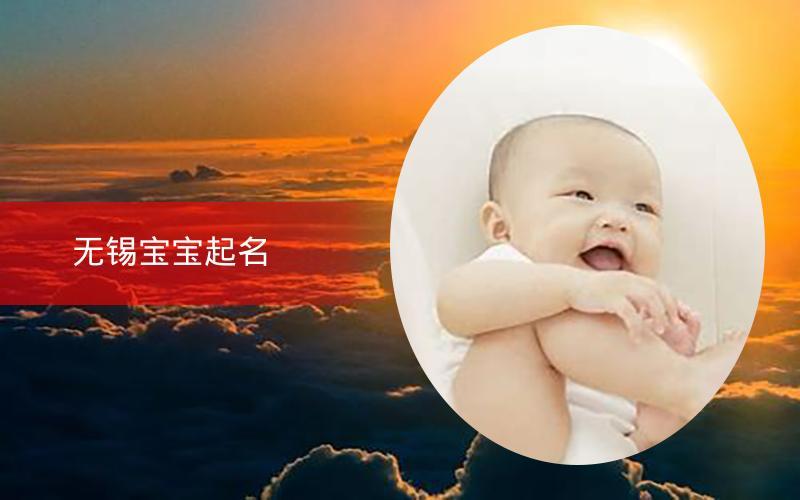 【美天棋牌】无锡宝宝起名 25年起名经验 国学起名新势力