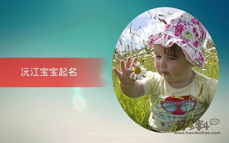 【美天棋牌】沅江宝宝起名 28年起名经验 国学起名新势力