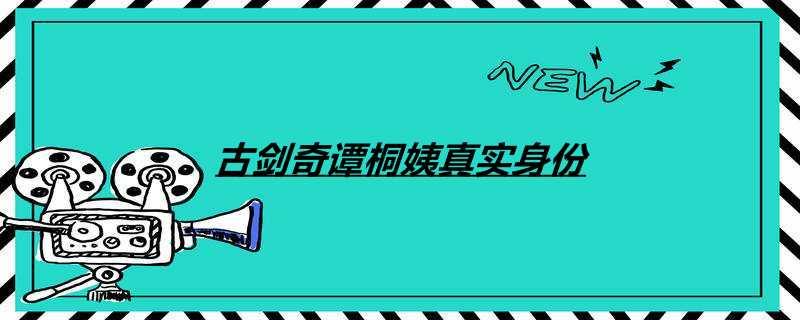《【摩臣娱乐登录平台】古剑奇谭桐姨真实身份》