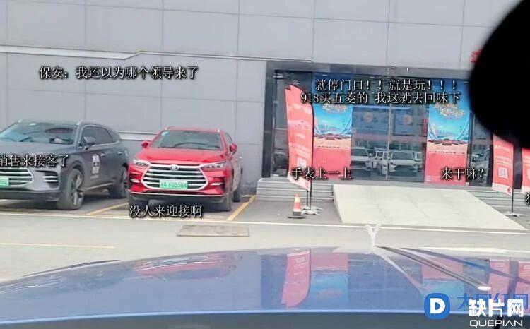 光辉平台主管远洋君购车遭歧视怎么回事