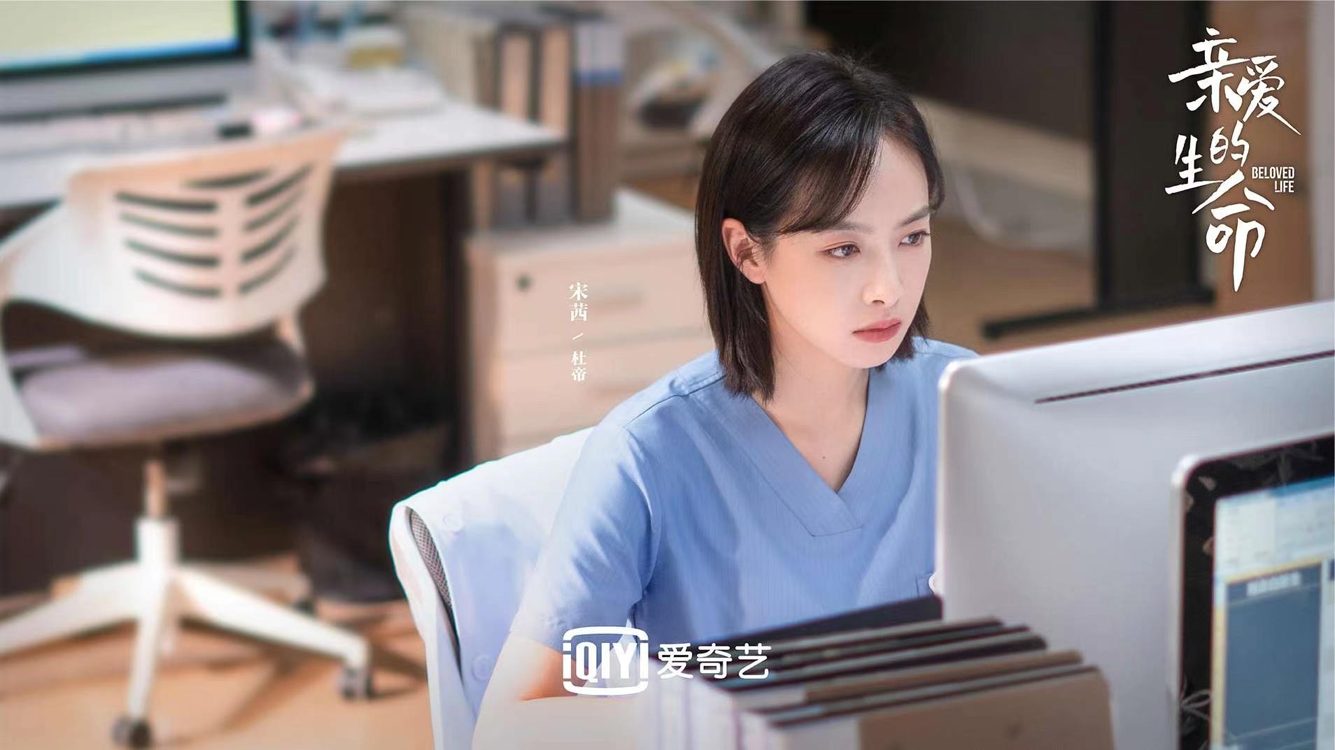 宋茜《亲爱的生命》正式官宣  出演妇产科医生开启新挑战
