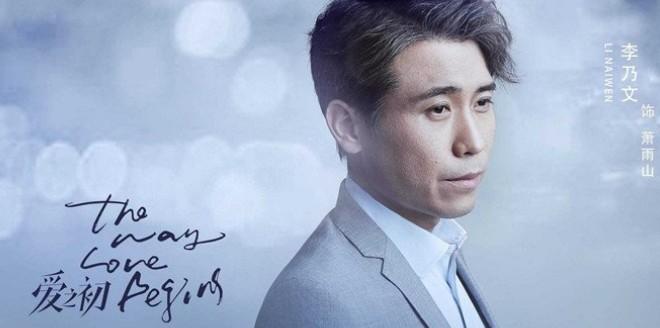 爱之初李乃文换了谁 网友们确定演员抠图后不怒反而支持