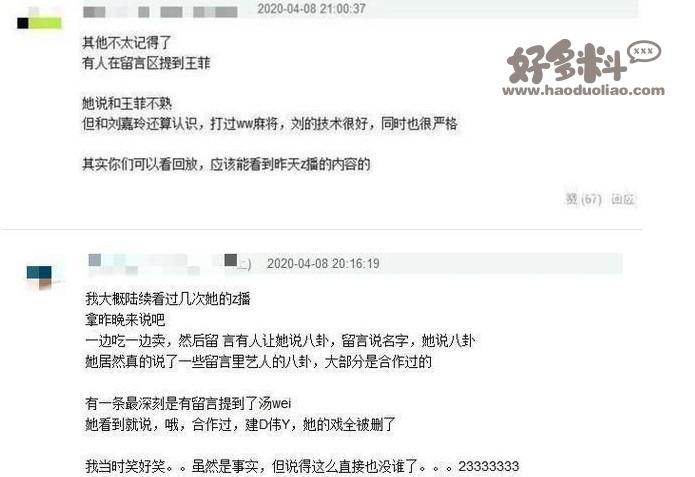 叶璇直播卖货是副业  爆料娱乐圈的各种八卦才是正业
