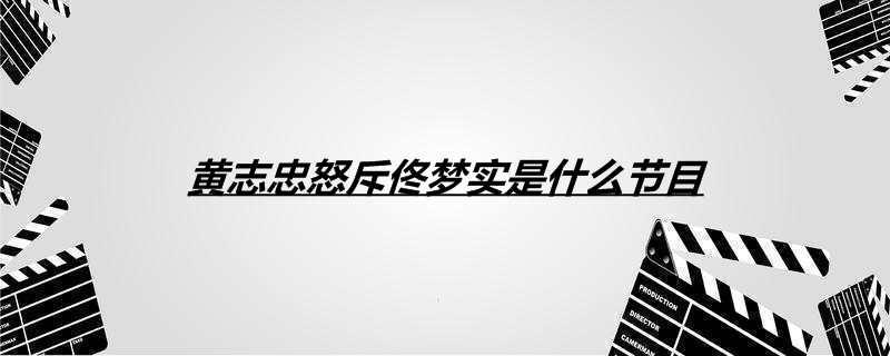 黄志忠怒斥佟梦实是什么节目
