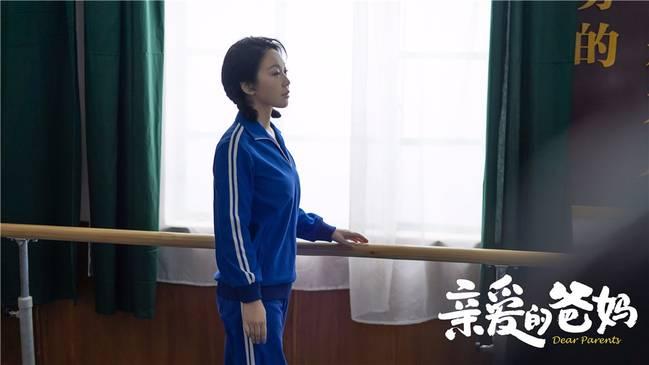 《亲爱的爸妈》收官 闫妮王砚辉迎接幸福新生活