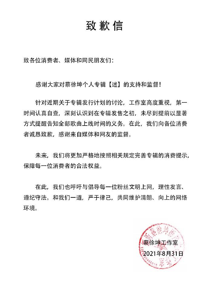 【美天棋牌】新专辑4个月只出了5首歌,还卖了8000万……刚刚,蔡徐坤的工作室道歉了!