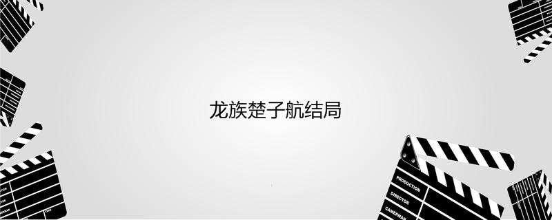 【美天棋牌】龙族楚子航结局