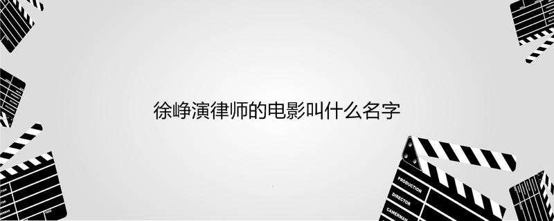 【美天棋牌】徐峥演律师的电影叫什么名字