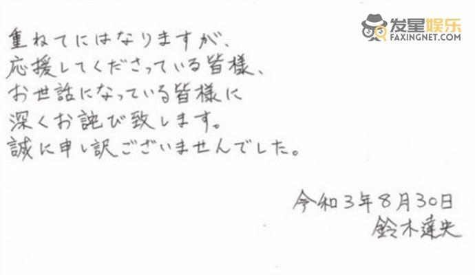 【美天棋牌】铃木达央发布手写道歉信 退出京阿尼音乐节