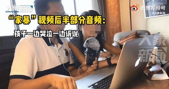 李阳家暴事件后半部音频曝光 妹妹讲述事发全过程