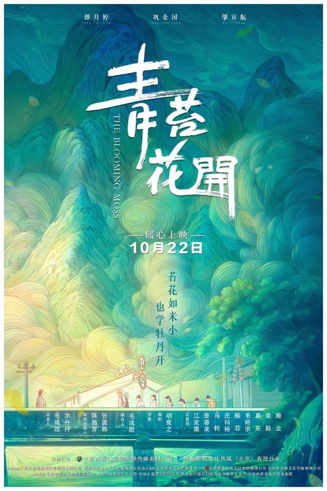 电影《青苔花开》将于10.22全国公映