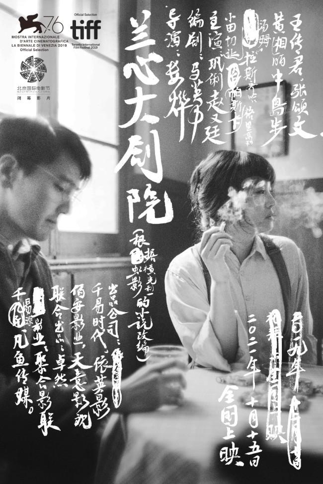 《兰心大剧院》定档10月15日公映 压轴闭幕北影节