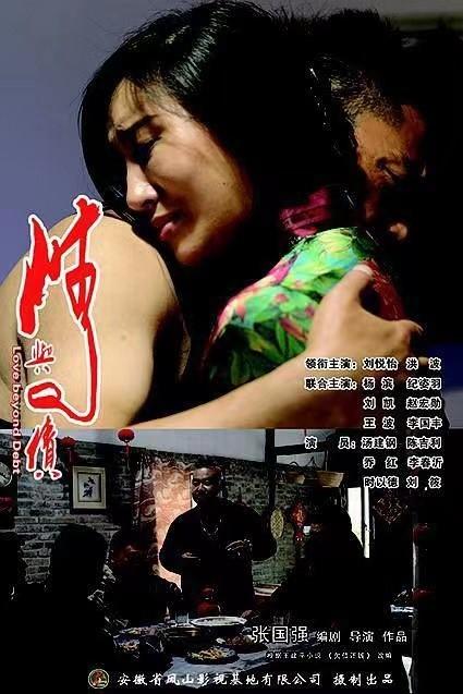 电影《情与债》定档9月14日