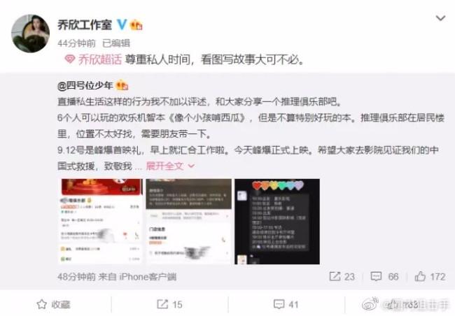 光辉平台主管乔欣郑好凌晨一同返家过夜疑曝光恋情 郑好是谁?