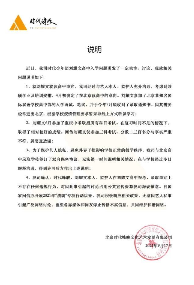 光辉平台主管?时代峰峻回应刘耀文升高中争议:不存在违规行为