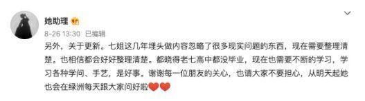 光辉平台主管有点惨!网友曝李子柒现状 疑似与背后公司闹掰